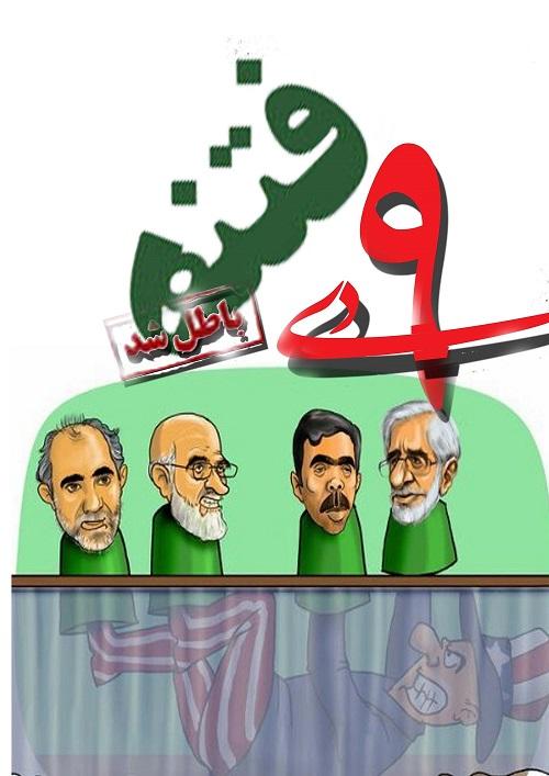 کاریکاتور/ فتنه 88 باطل شد